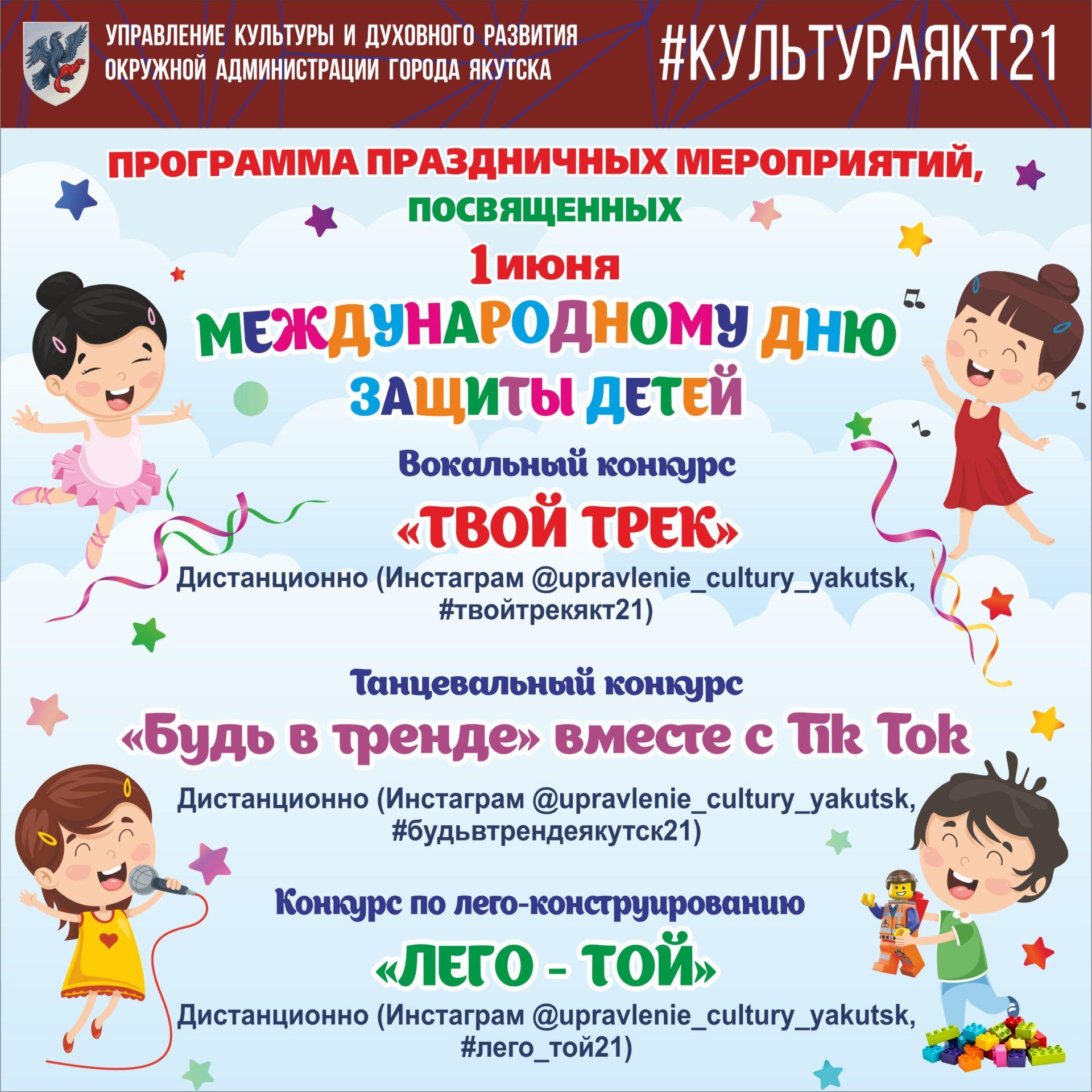 Конкурсы ко Дню защиты детей