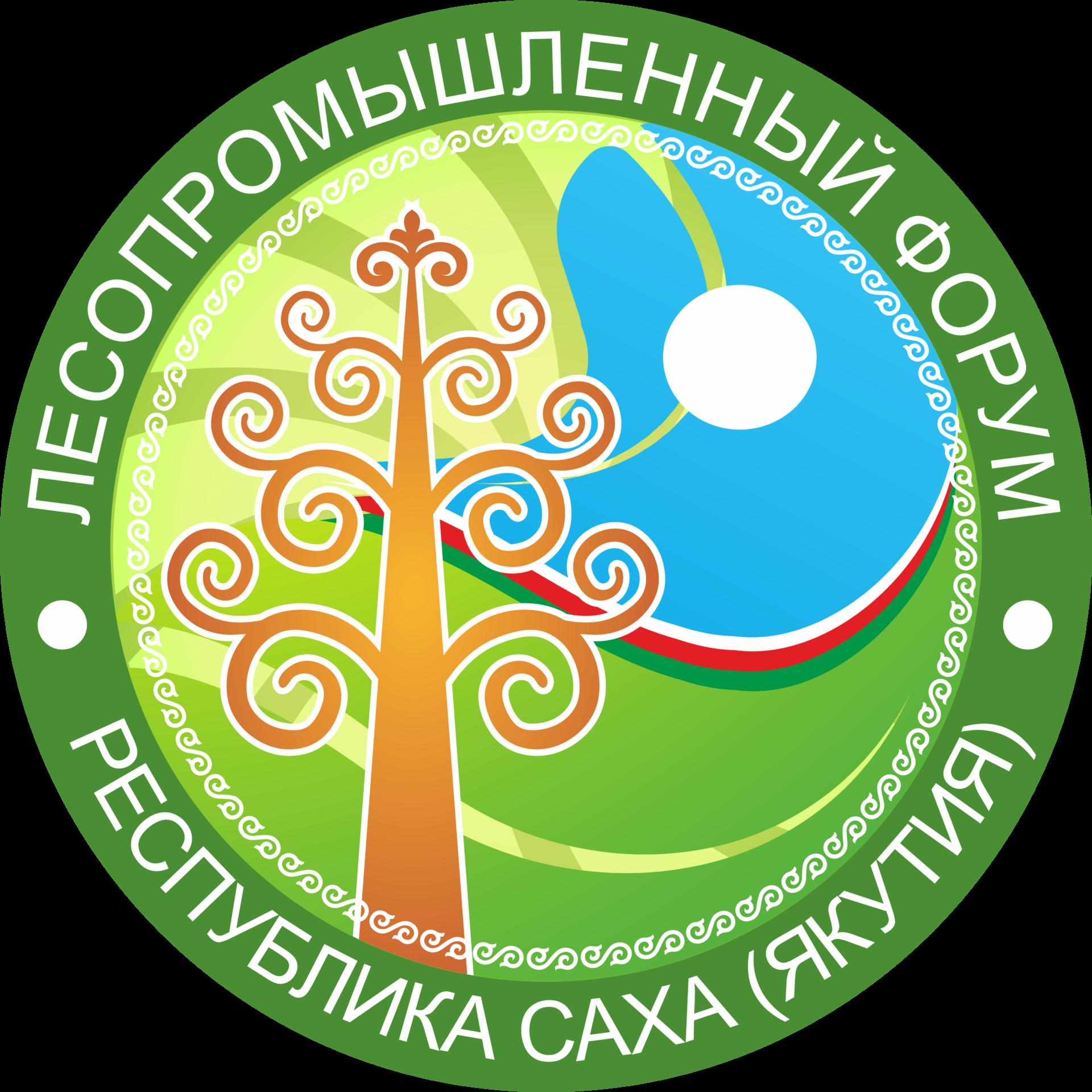 III Лесопромышленный форум РС (Я) начинается уже завтра!