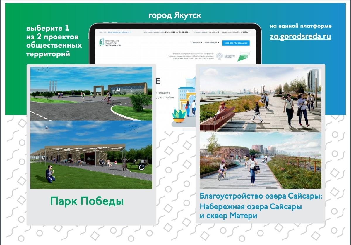 Якутск выбирает общественное пространство