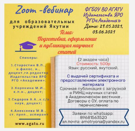 АГАТУ Приглашает на Zoom- вебинар!