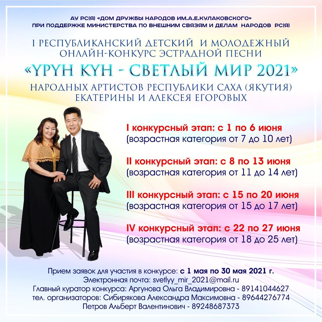 Народные артисты Якутии Екатерина, Алексей Егоровы объявили о конкурсе