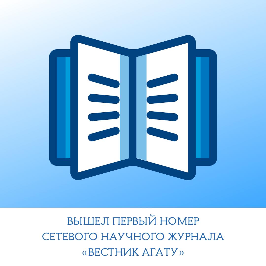 Вышел первый номер сетевого научного журнала «Вестник АГАТУ»