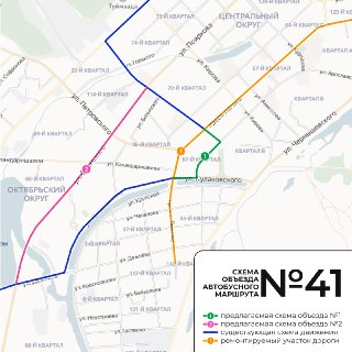 Автобусы поменяют маршруты на время ремонта проспекта Ленина в Якутске