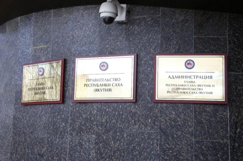 Кабмин Якутии одобрил проект по созданию Центра обработки данных