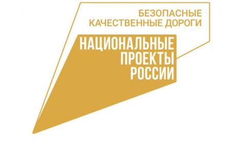 Контрактация по объектам национального проекта «Безопасные качественные дороги» завершится до конца мая