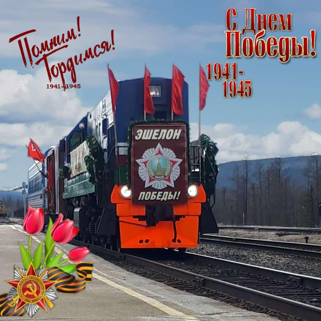 «Эшелон Победы» прошел по станциям Алдан и Томмот