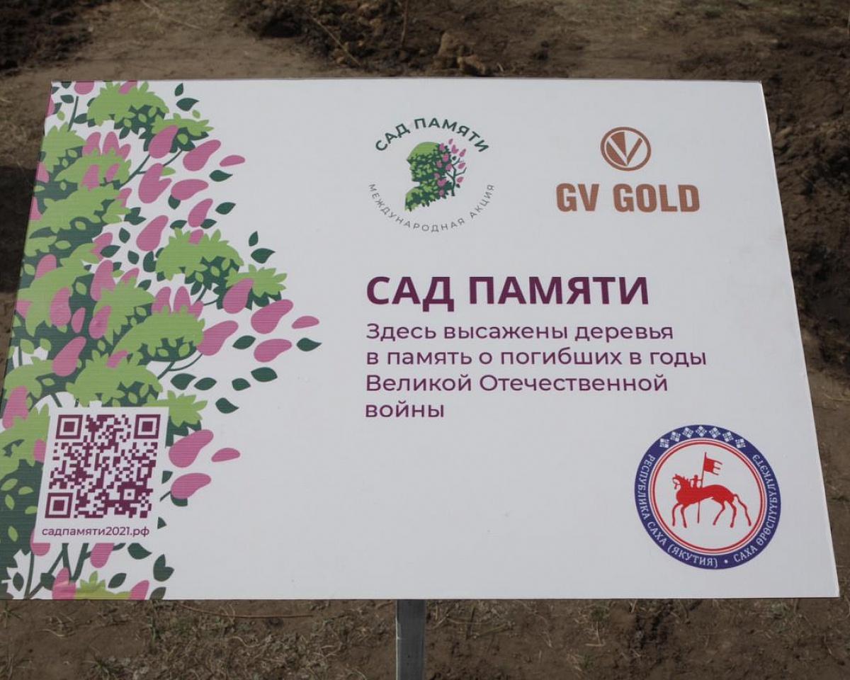 В Парке Победы состоялась акция «Сад памяти»