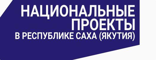 На нацпроекты в Якутии в 2021 году выделено 45,4 млрд рублей