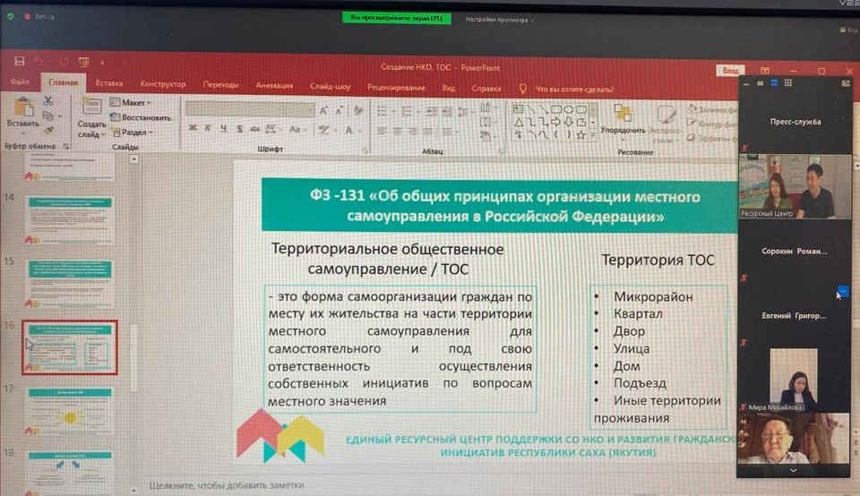 Обучающий семинар «Школа ТОС» прошел в Якутске