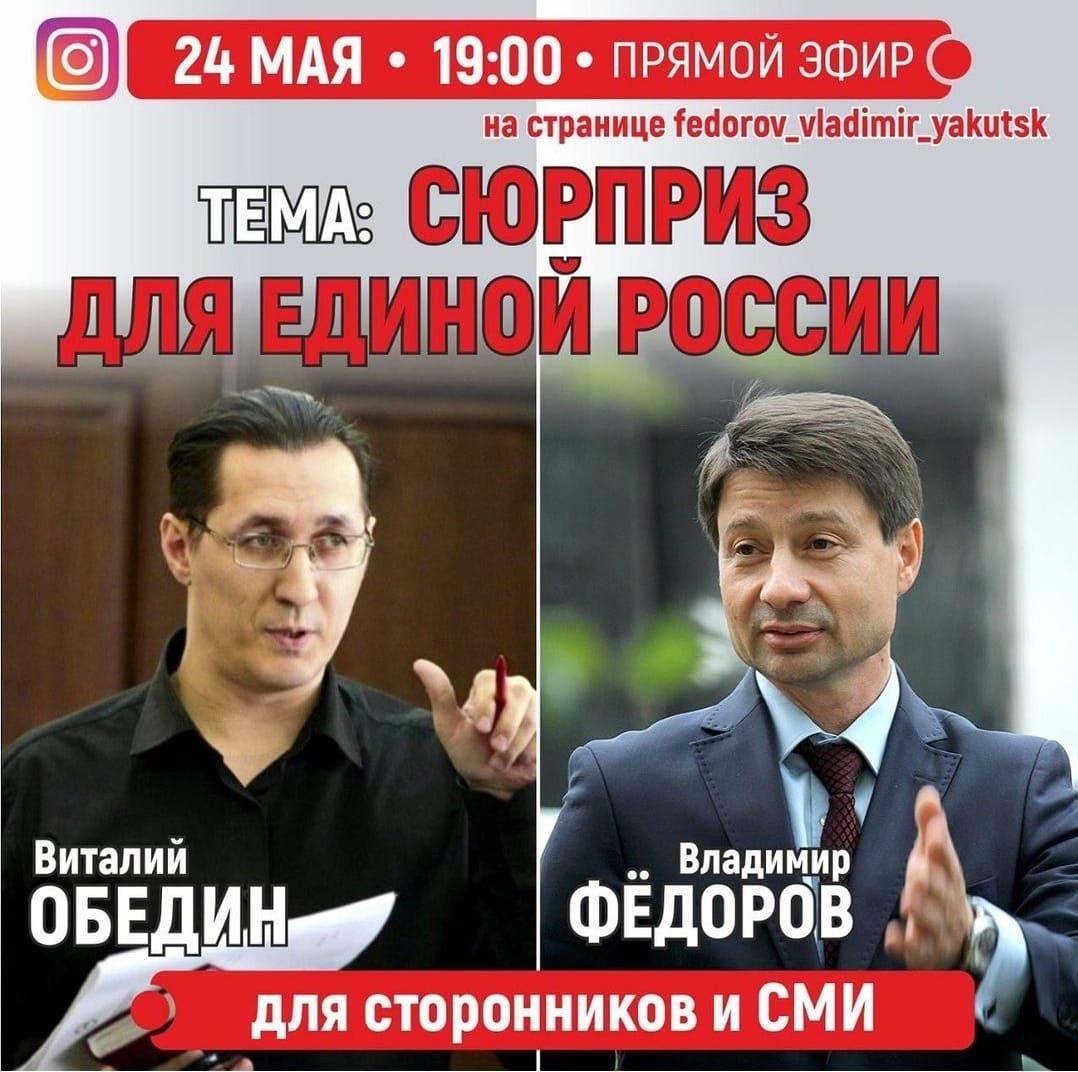 Два молодца приготовили сюрприз для «Единой России»