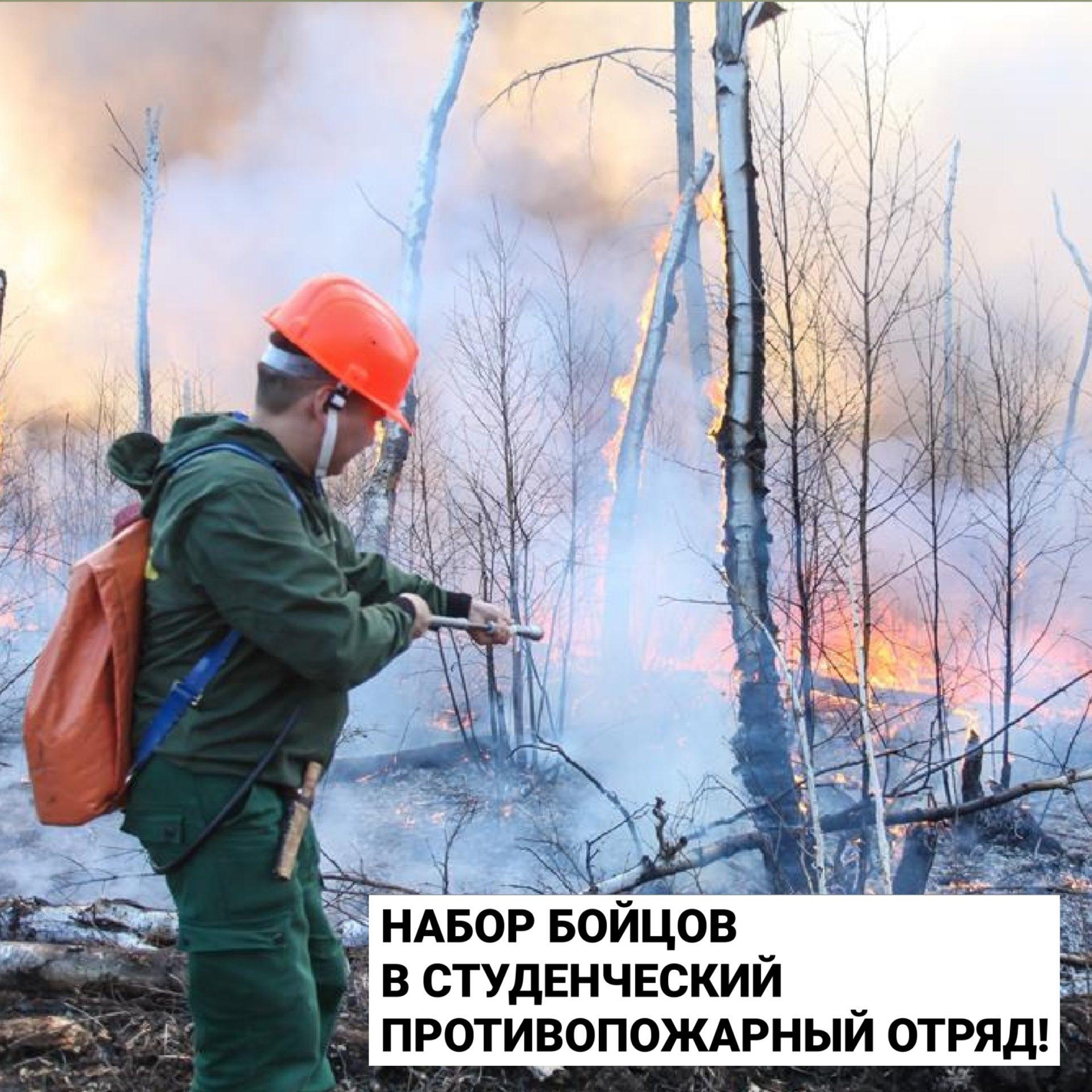 В Якутске ведется набор бойцов в студенческий противопожарный отряд «Прометей-2021»