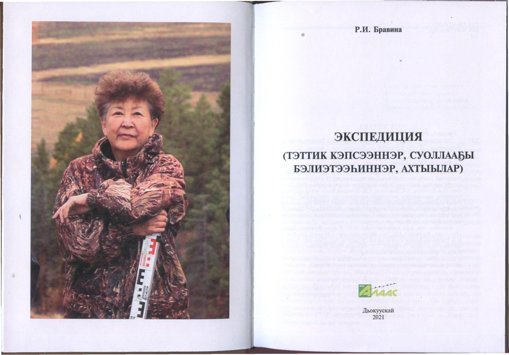 Профессор Розалия БРАВИНА археологияҕа сыһыаннаах кинигэ суруйда