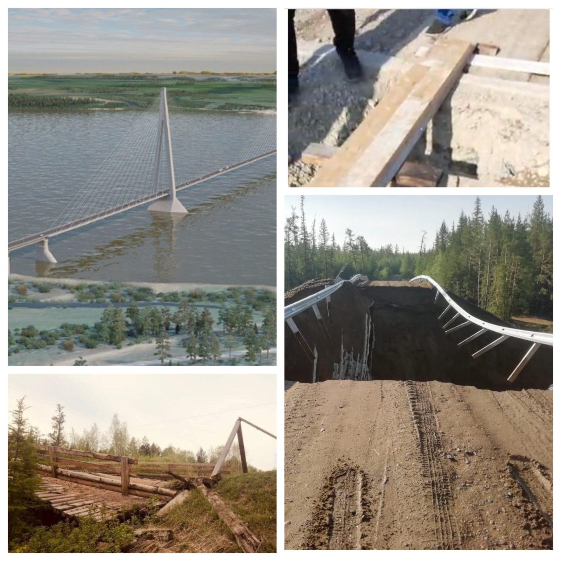 В Якутии рушатся мосты. Выдержит ли  вечная мерзлота Ленский мост?