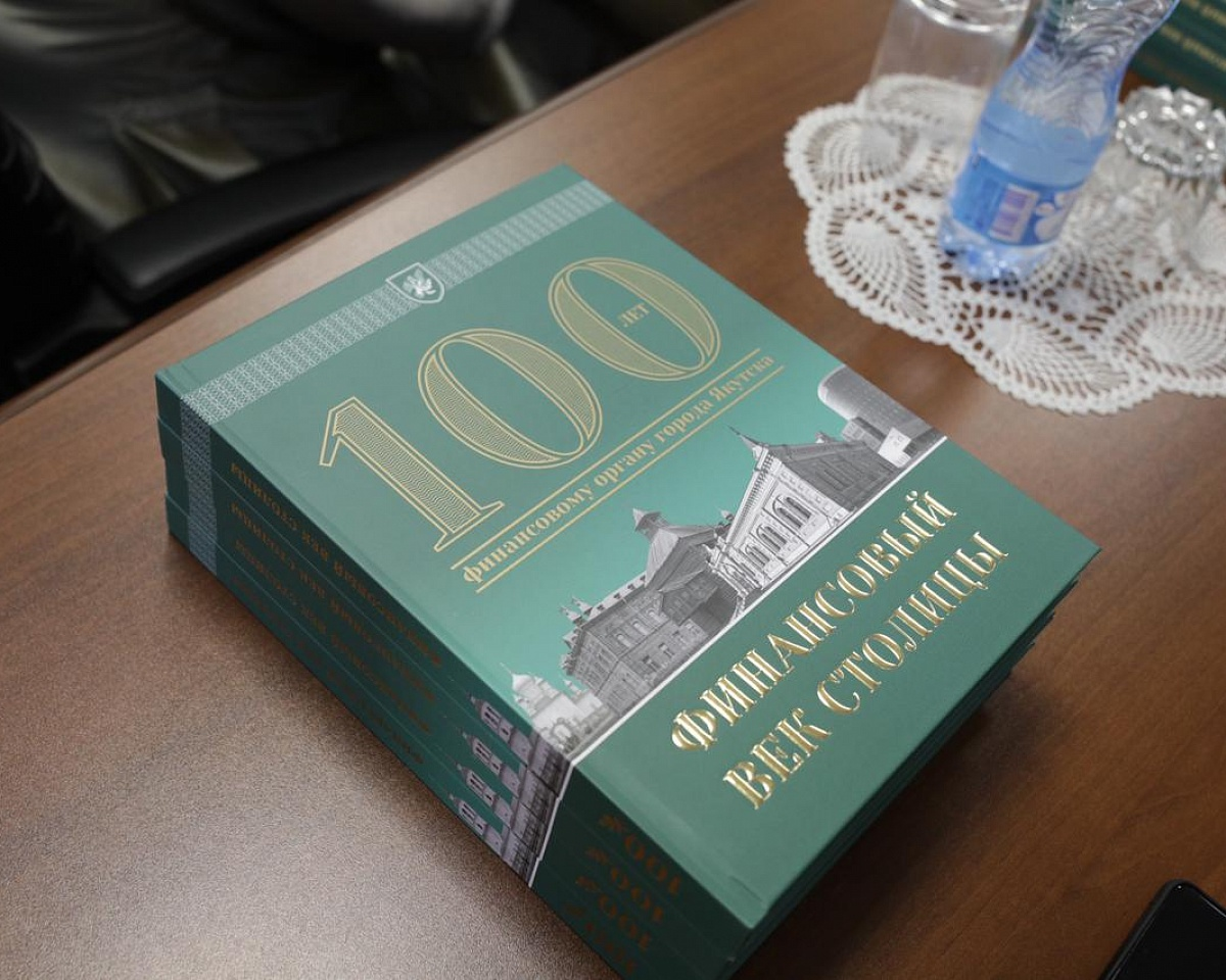 Книга «Финансовый век столицы» вышла в свет в Якутске