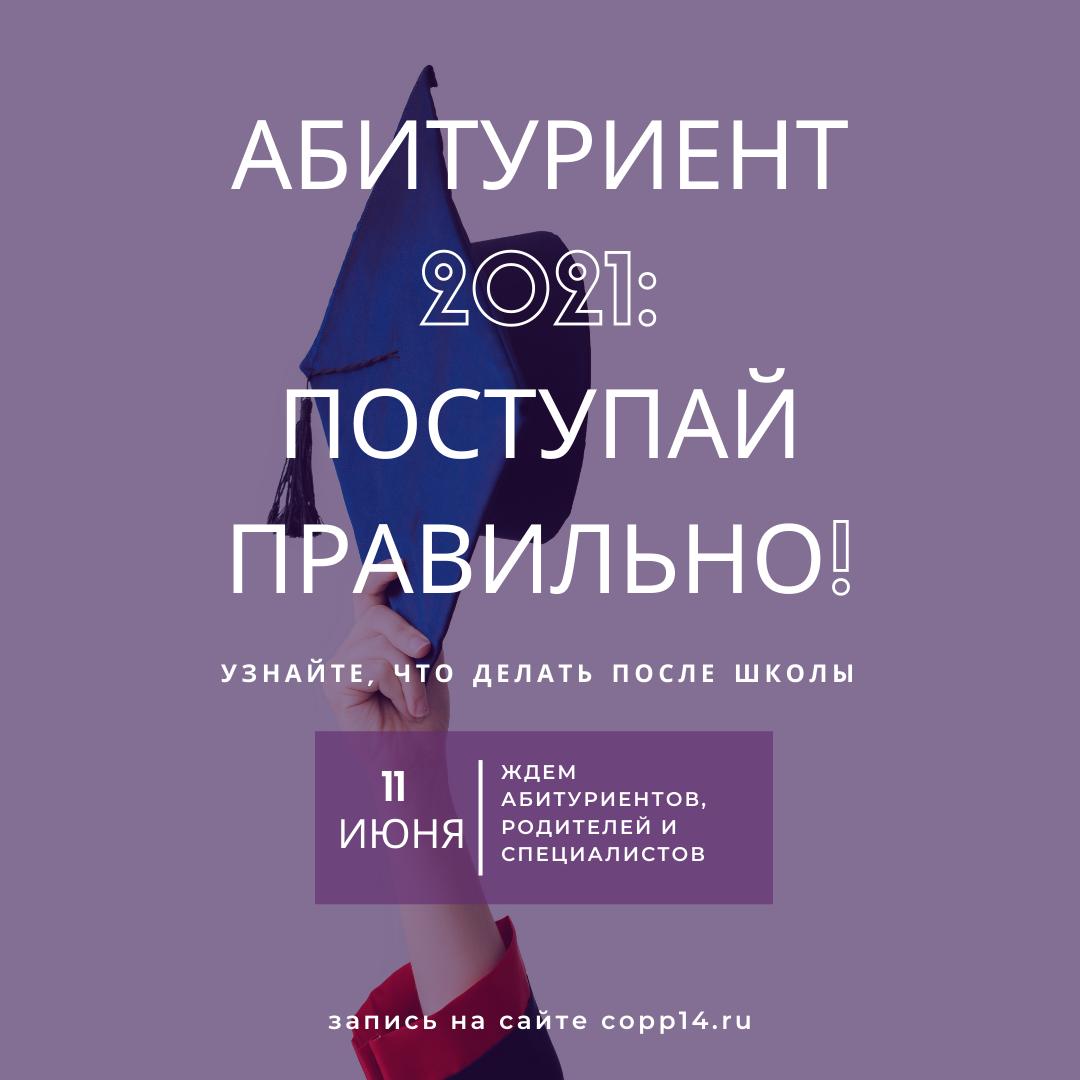 ЦОПП приглашает на профориентационное мероприятие  «Абитуриент 2021: Поступай правильно!»