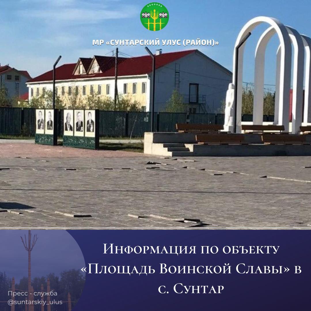 Информация по объекту «Площадь Воинской Славы» в с. Сунтар
