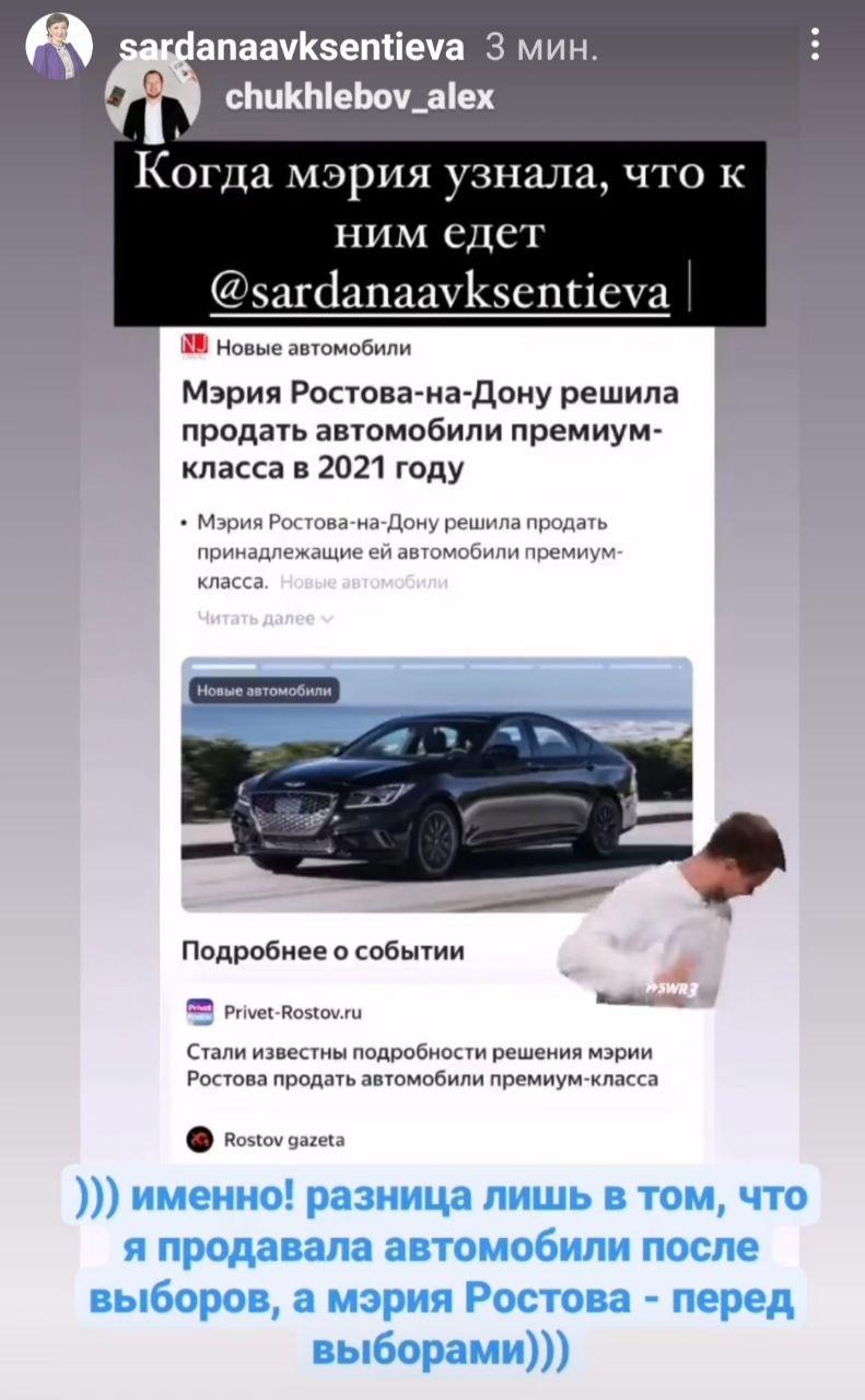 «Ростовские власти узнав, что к ним едет Сардана Авксентьева, решили продать автомобили премиум-класса