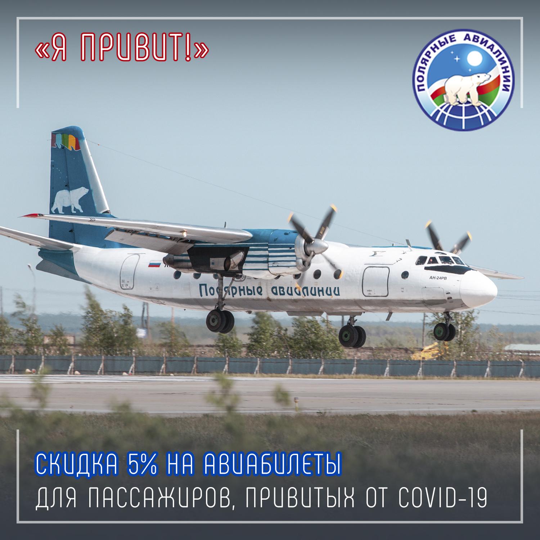 «Полярные авиалинии» поощряют скидкой 5% всех привитых от COVID-19