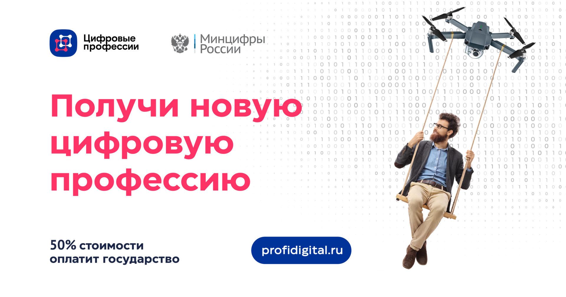 Для жителей Якутии открыта запись на обучение ИТ-профессиям при финансовой поддержке государства