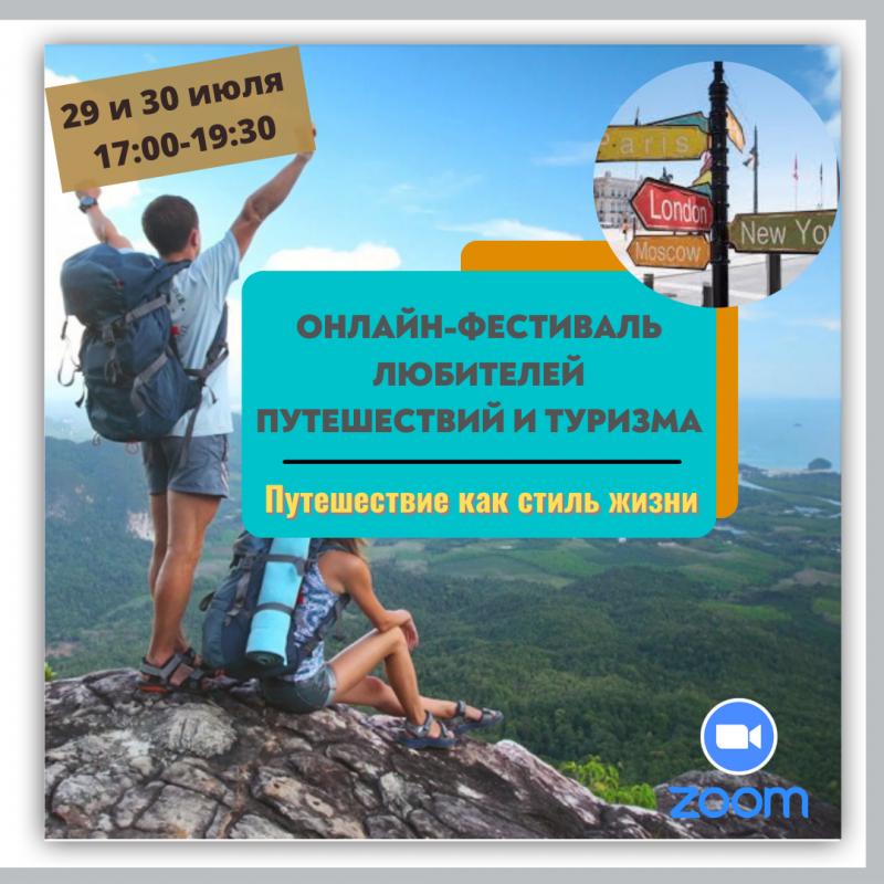 Прими участие в Online-фестивале любителей путешествий и туризма