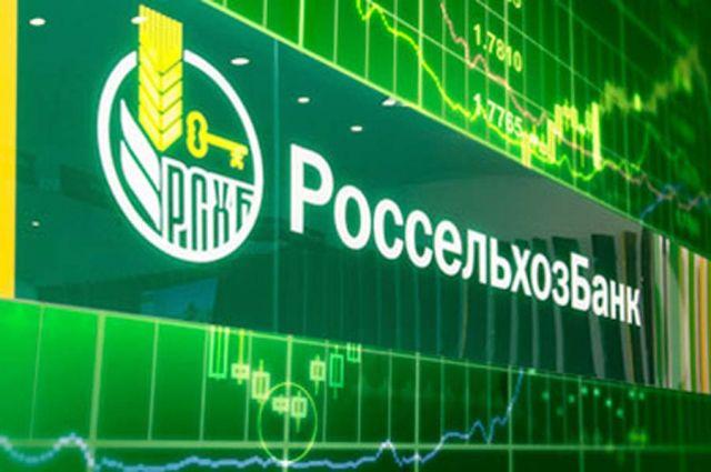Россельхозбанк и Минсельхоз Якутии объединят усилия по развитию предпринимательства в АПК