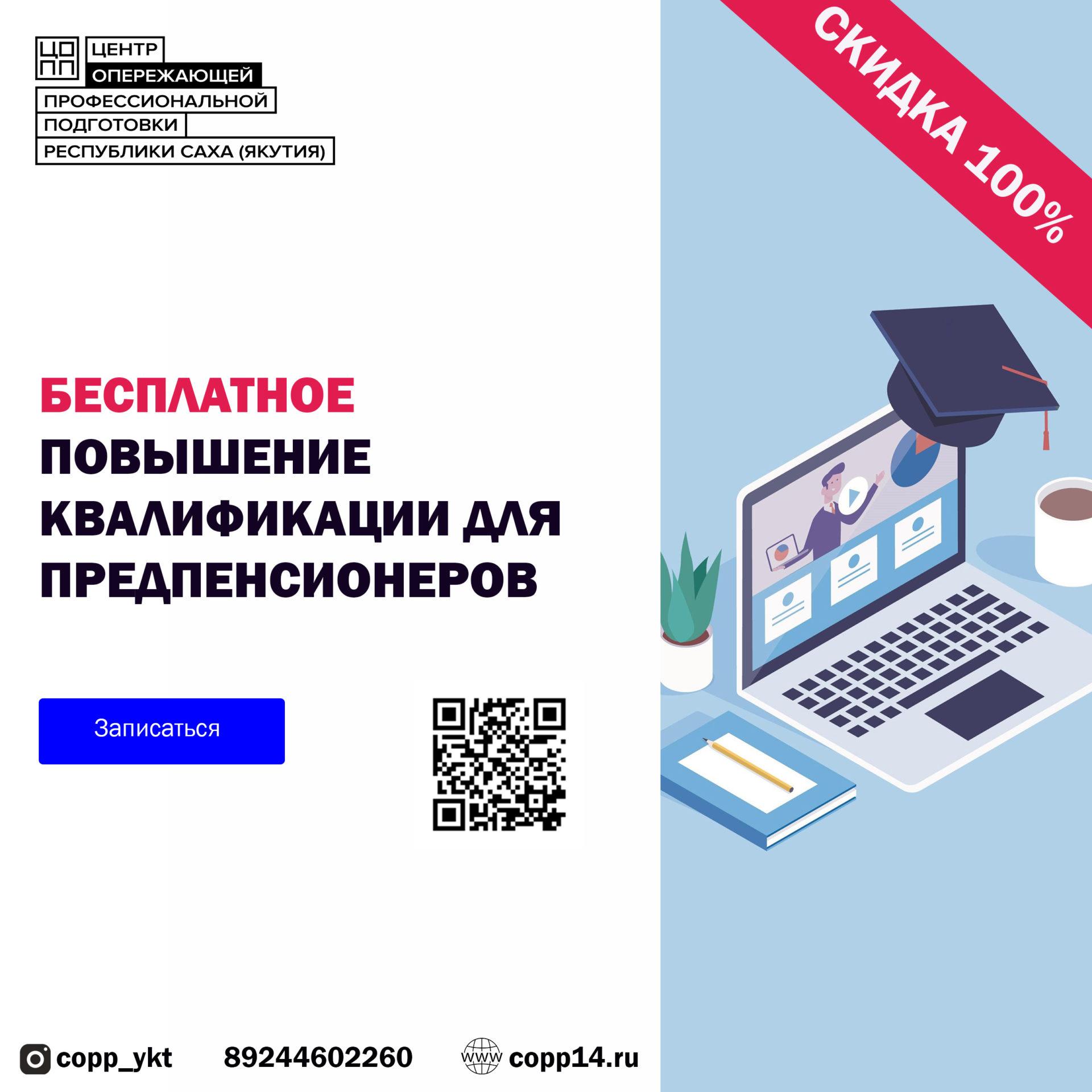 ЦОПП Якутии приглашает предпенсионеров на бесплатные курсы