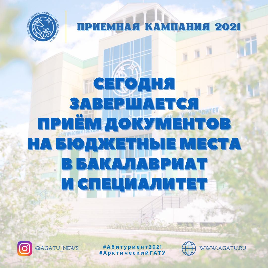Сегодня завершается прием документов на бюджетные места в бакалавриат и специалитет