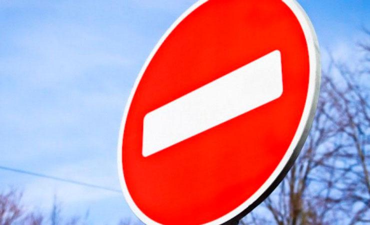 Об ограничении движения транспортных средств по ул. Старый Покровский тракт