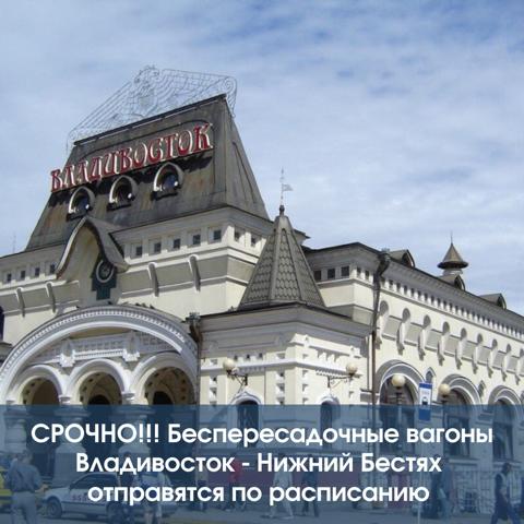 Вниманию пассажиров поезда Владивосток — Нижний Бестях!