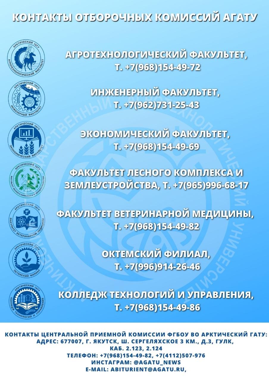 В АГАТУ реализуется 48 образовательных программ
