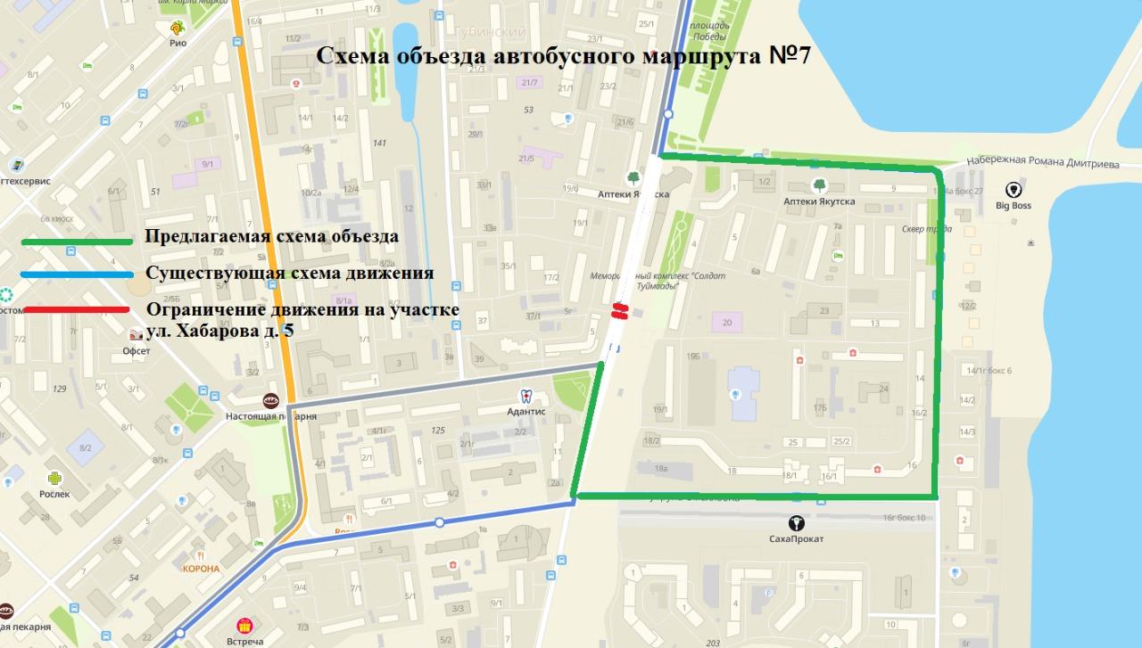 Об ограничении движения транспортных средств по ул. Хабарова в Якутске