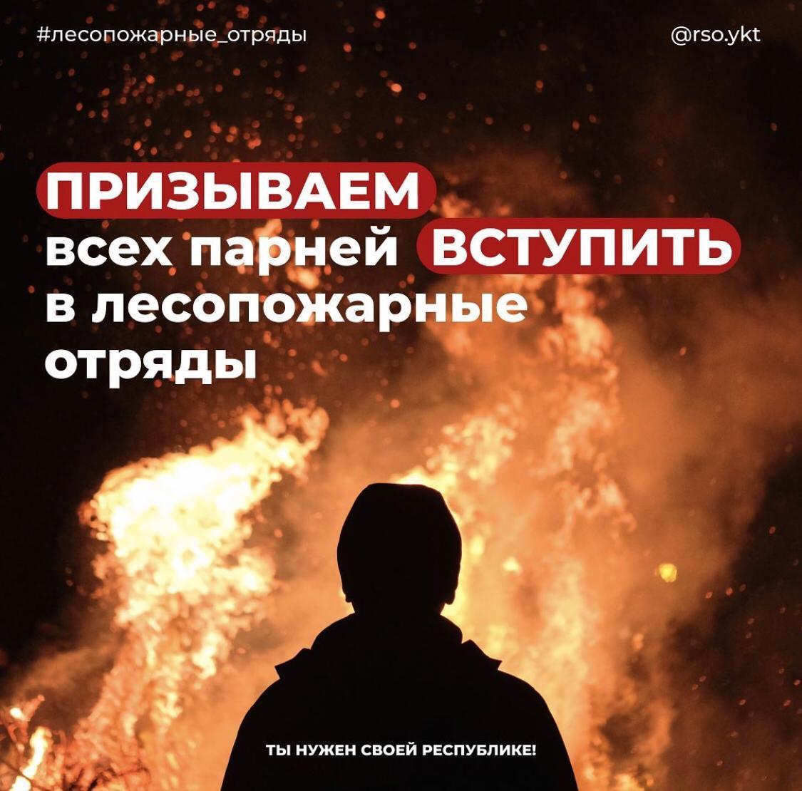 Молодежное правительство приглашает юношей в лесопожарные отряды