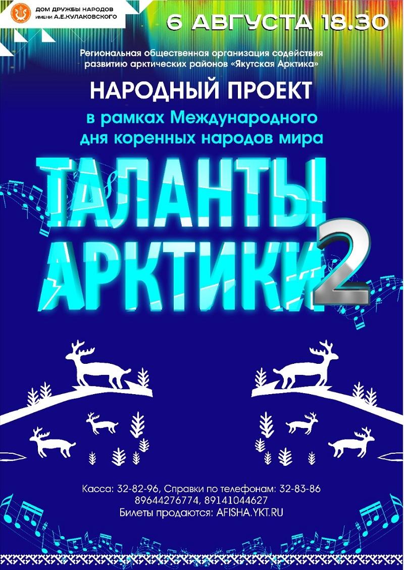 Концерт «Таланты Арктики-2»