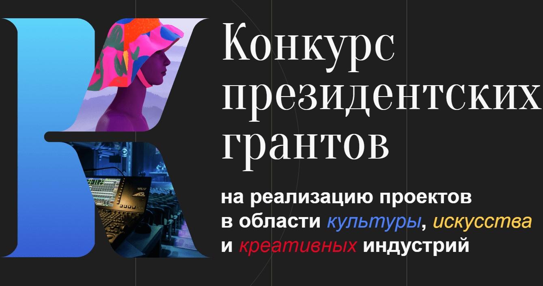 Прием заявок на конкурс президентских грантов в сфере культуры, искусства и креативных (творческих) индустрий продлится до 30 июля