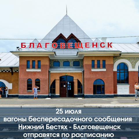 25 июля вагоны беспересадочного сообщения Нижний Бестях- Благовещенск отправятся по расписанию