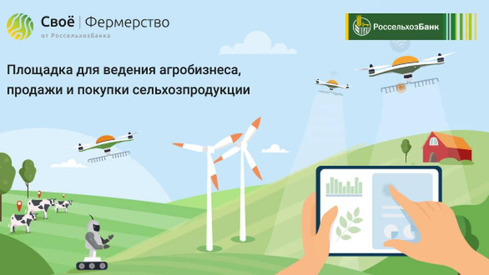 В Якутии состоялась онлайн-презентация цифровой экосистемы Россельхозбанка