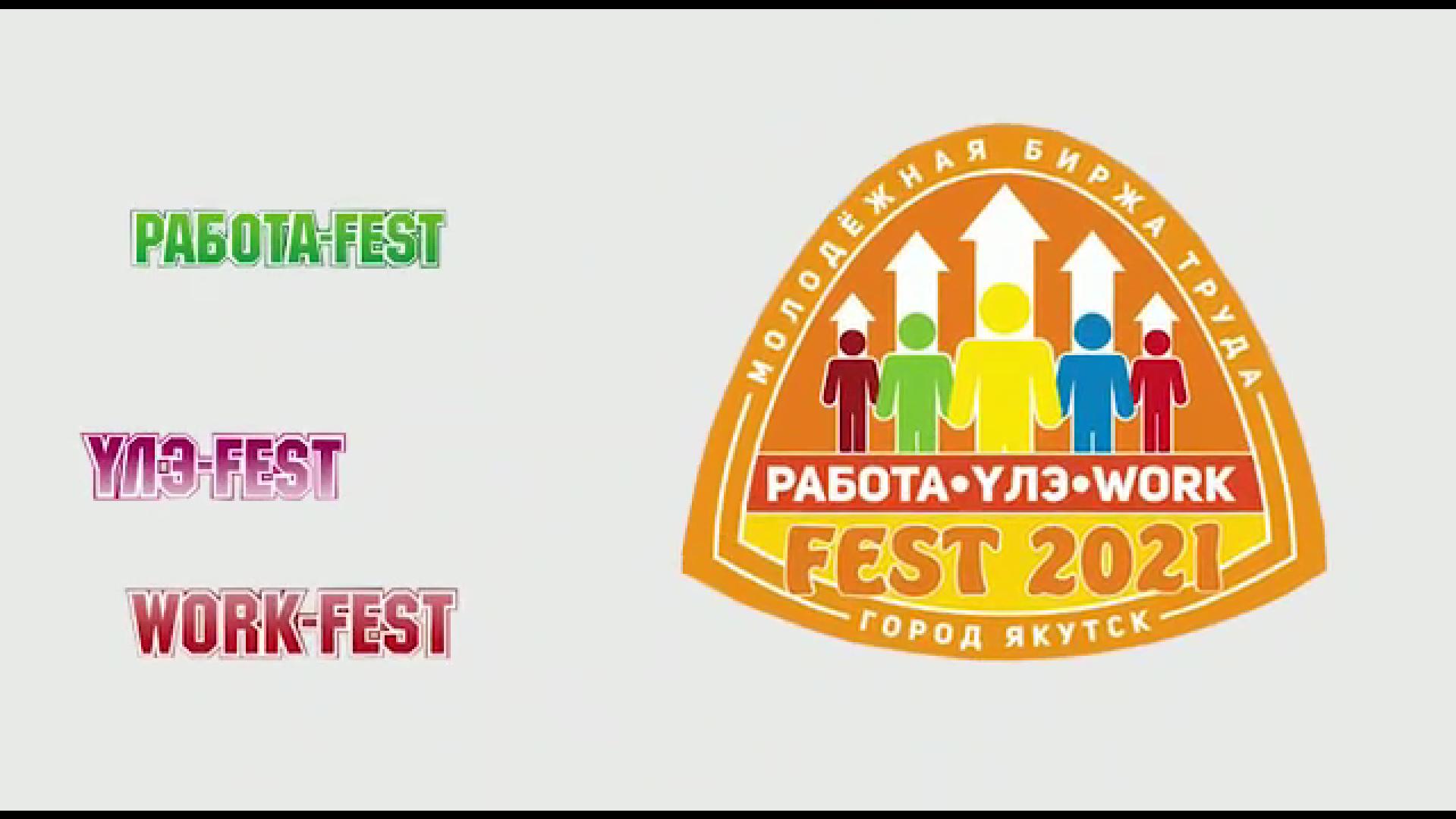 В Якутске 22 июля пройдёт Фестиваль молодёжной занятости