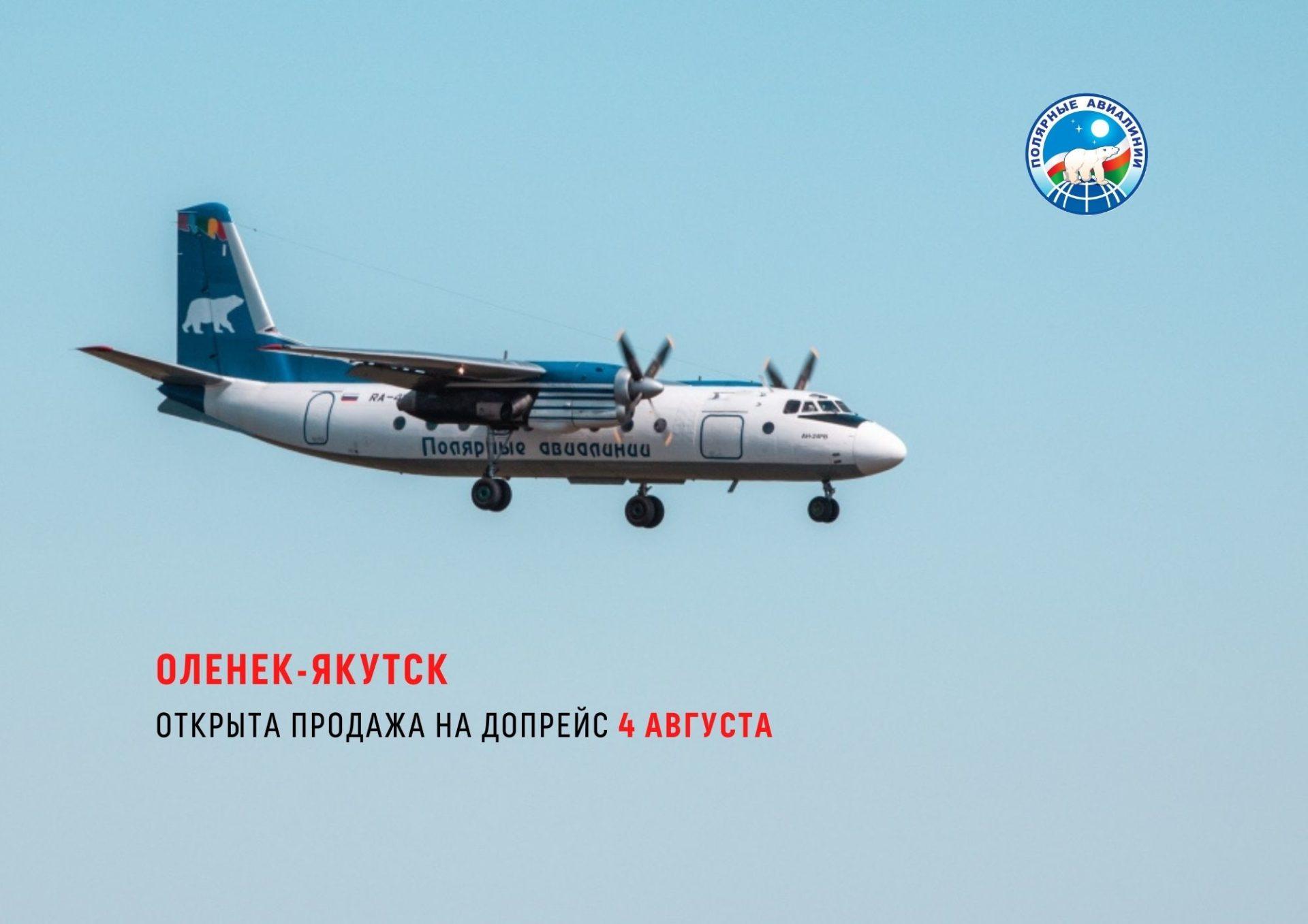 Открыта продажа на дополнительный рейс из Оленька на 4 августа