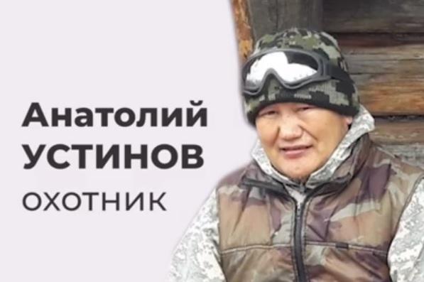 Опытный охотник Анатолий Устинов назвал одну из причин возникновения лесных пожаров в Якутии