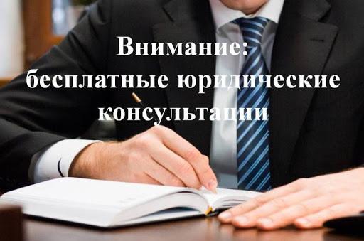 17 июля в Автодорожном округе состоятся бесплатные юридические консультации