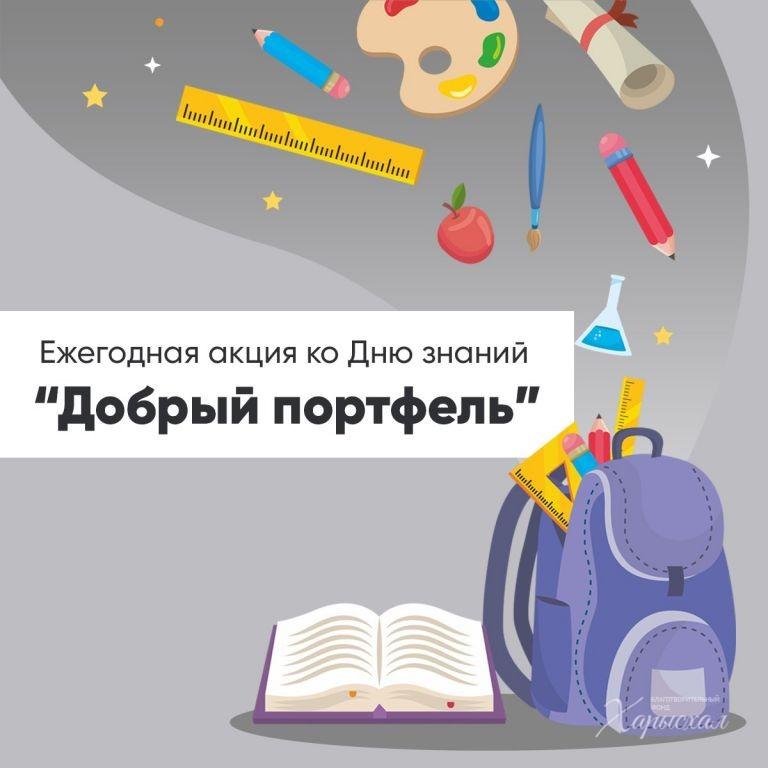 В Якутске проводится акция «Добрый портфель»