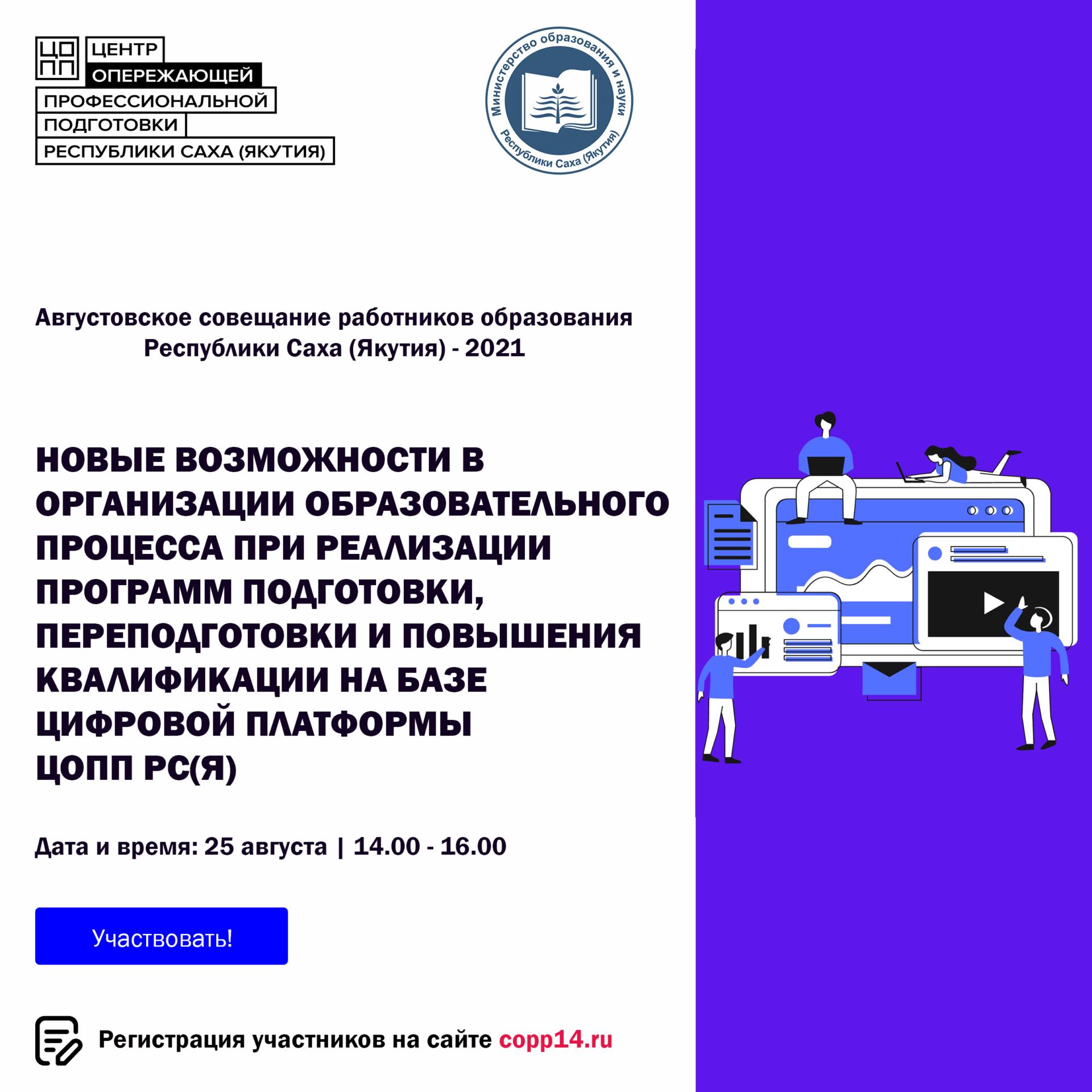 Дайджест тематических площадок ЦОПП на ежегодном  Августовском совещании работников образования Якутии