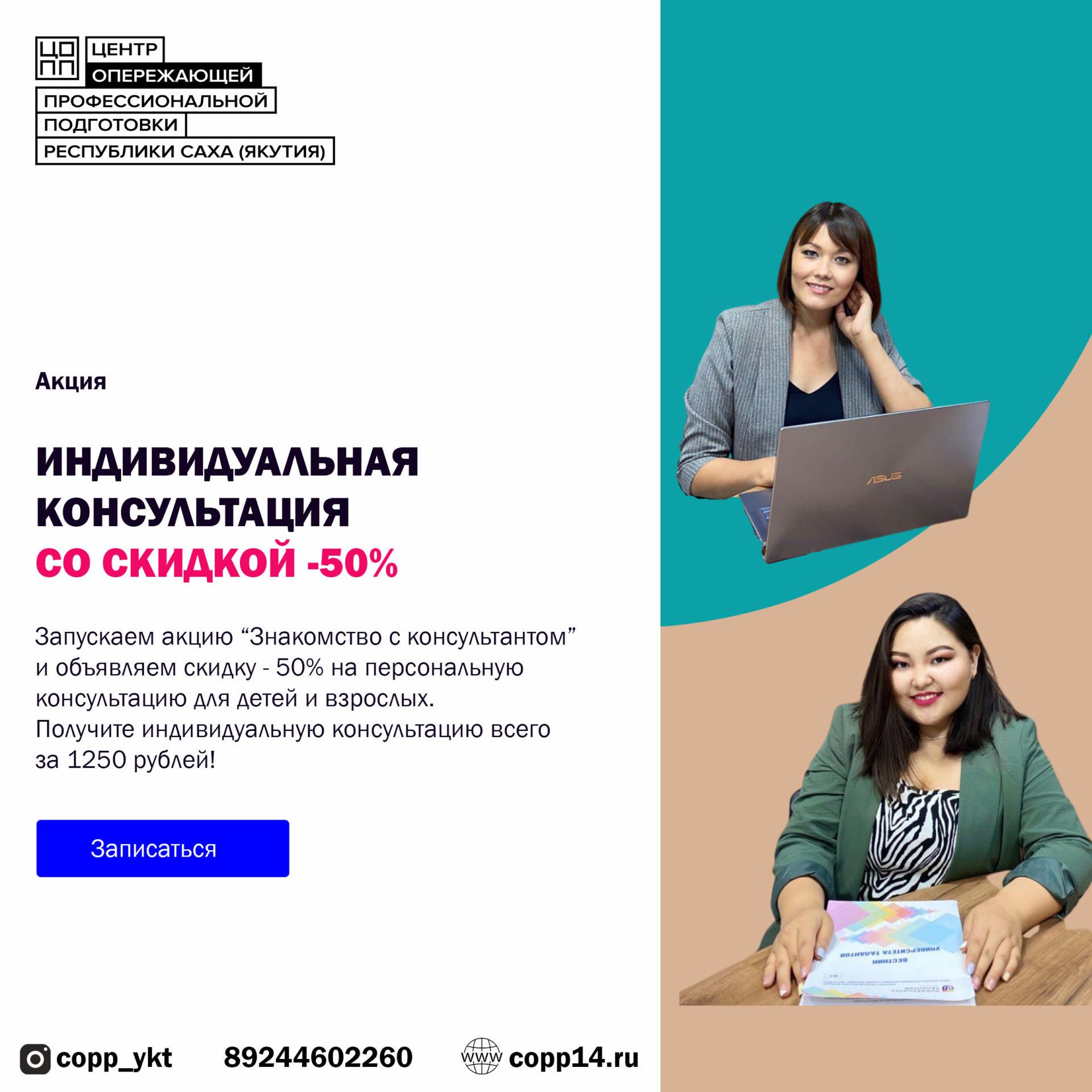 ЦОПП объявляет акцию на индивидуальную профориентационную консультацию