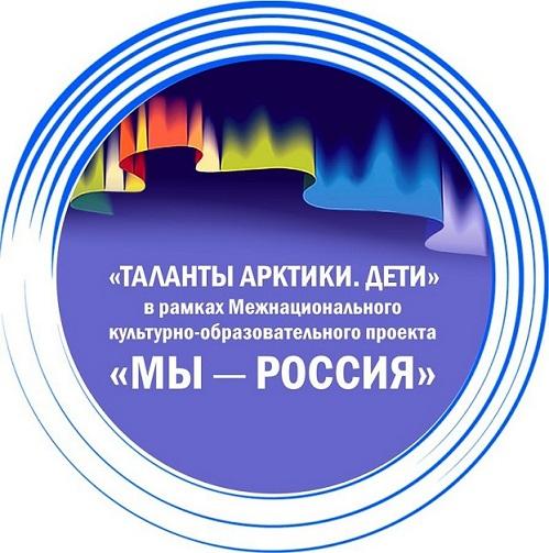 Юные якутяне участвуют в межнациональном проекте «МЫ- Россия»