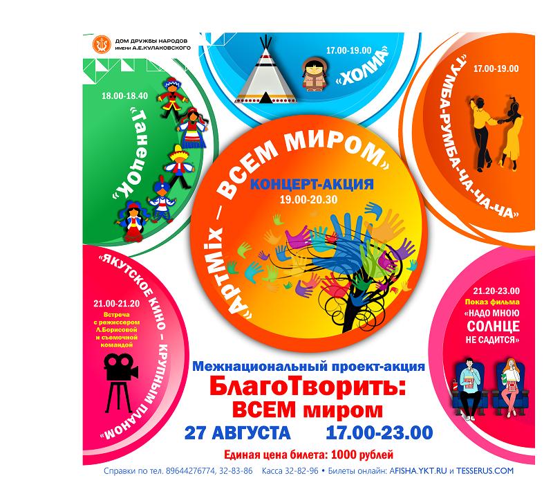Дом дружбы народов им. А.Е. Кулаковского проведет акцию в помощь пострадавшим от пожаров