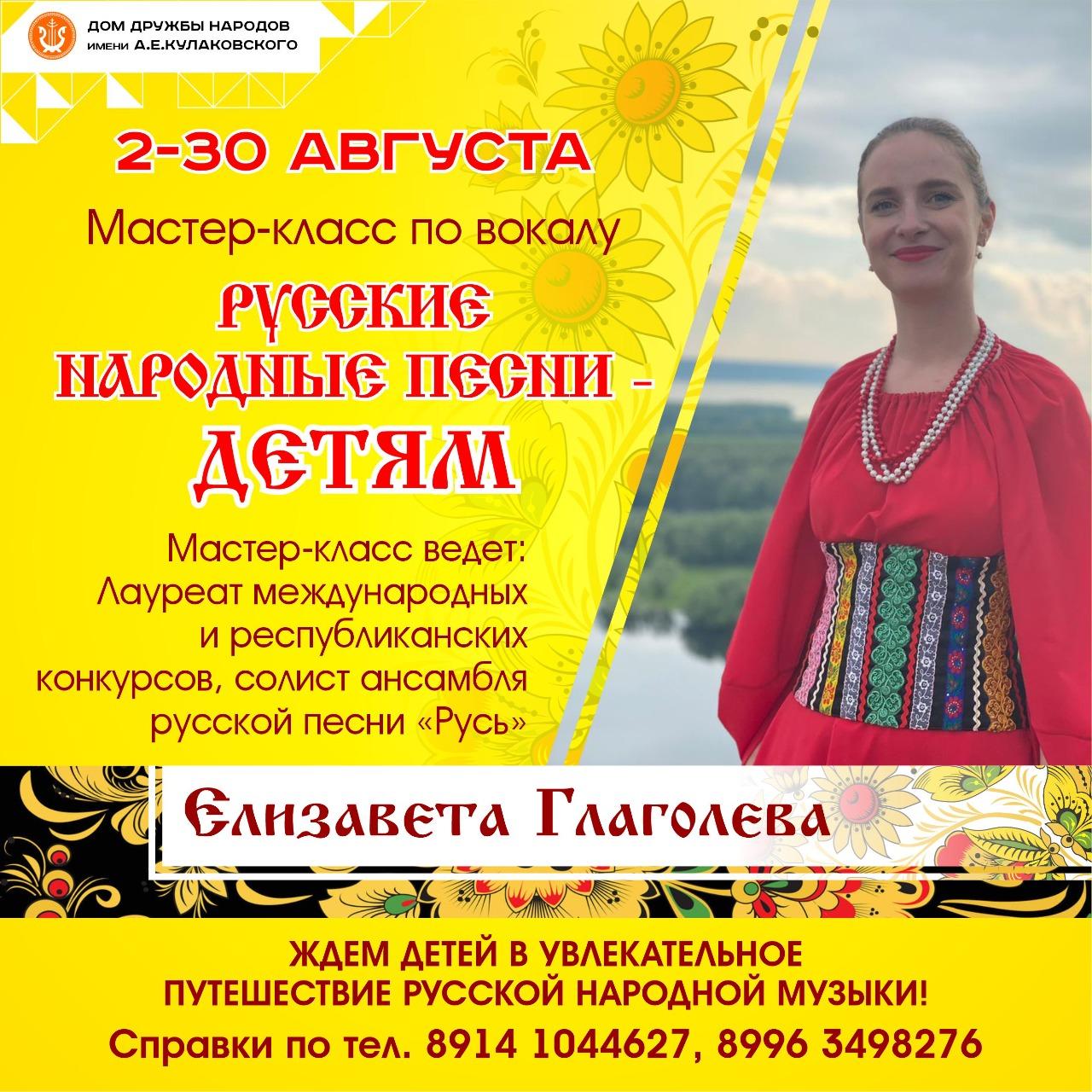 Мастер-класс «Русские народные песни — детям»