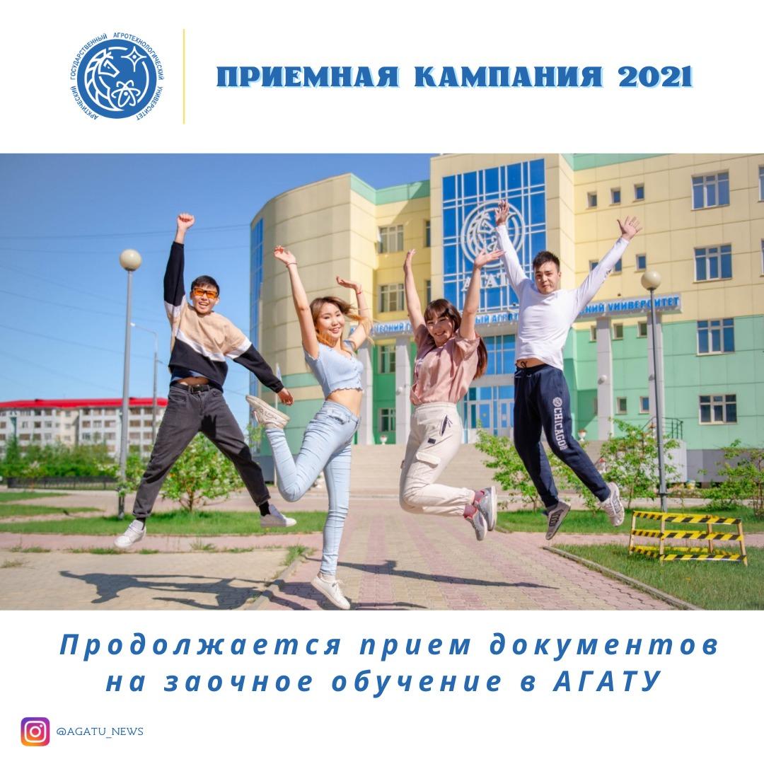 Продолжается прием документов на заочное обучение в АГАТУ