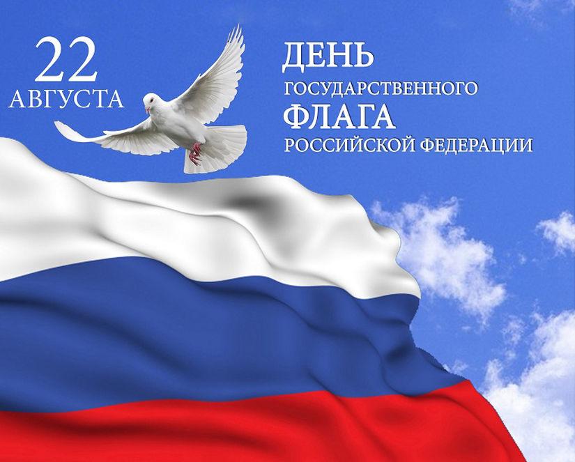 Альберт Семенов: «Российский флаг утверждает преемственность поколений и несомненно укрепляет патриотический дух»