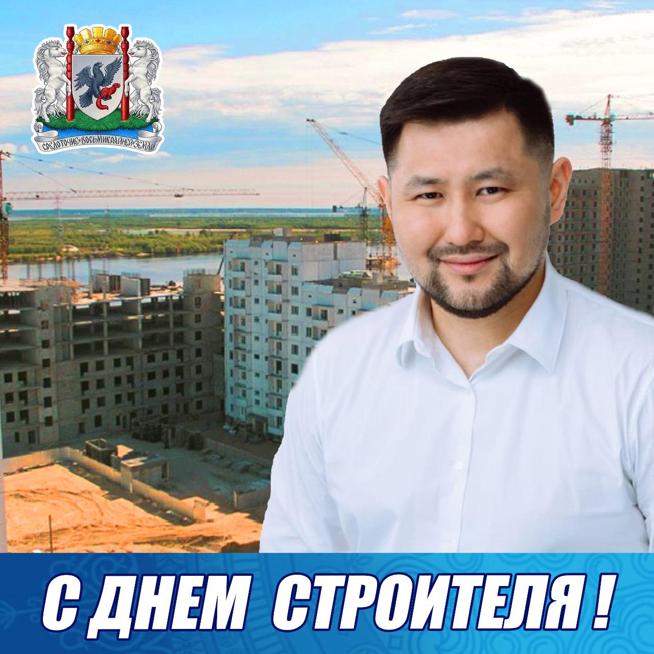 Поздравление главы Якутска с Днем строителя