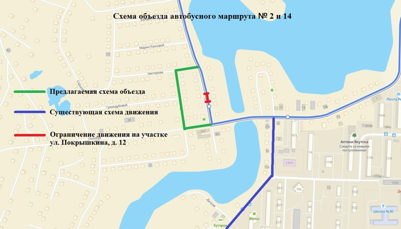 Ограничение движения транспортных средств по улице Покрышкина